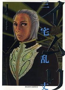 イムリ 1 (ビームコミックス)