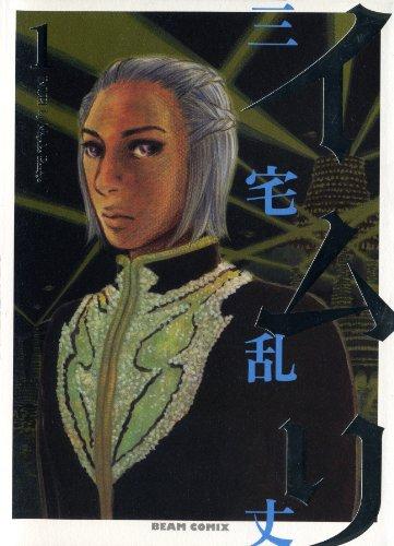 イムリ 1 (ビームコミックス)の詳細を見る