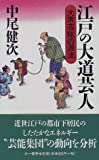 江戸の大道芸人―大衆芸能の源流 (三一新書)