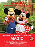 篠山紀信 at 東京ディズニーリゾート MAGIC 画像