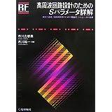 高周波回路設計のためのSパラメータ詳解 (RFデザイン・シリーズ)