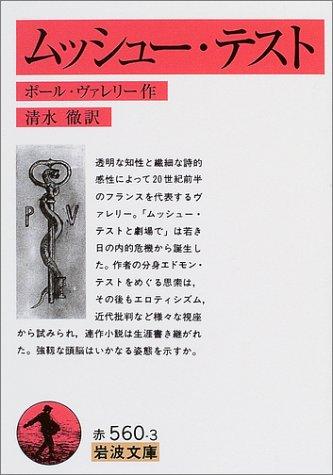 ムッシュー・テスト (岩波文庫) / ポール ヴァレリー