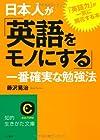 日本人が「英語をモノにする」一番確実な勉強法 (知的生きかた文庫)