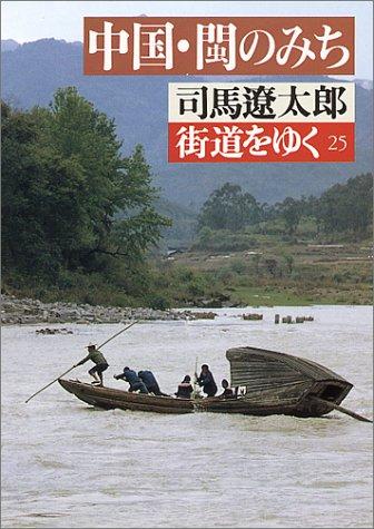 街道をゆく〈25〉中国・ビンのみち (朝日文庫)の詳細を見る
