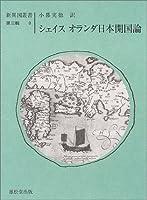 シェイスオランダ日本開国論 (新異国叢書 (第3輯9))