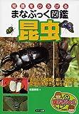 知識をひろげるまなぶっく図鑑 昆虫