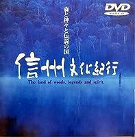信州文化紀行 ~森と神々と伝説の国~ [DVD]