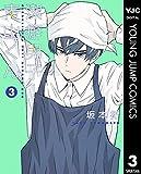 潔癖男子!青山くん 3 (ヤングジャンプコミックスDIGITAL)