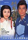 利家とまつ―加賀百万石物語 (前編) (NHK大河ドラマ・ストーリー)