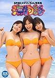 5代目ミスマリンちゃん写真集「海物語」 DVD付き (スコラムック)