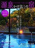 源泉かけ流しの宿 2019 (メディアパルムック)