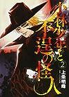 小林少年と不逞の怪人 第2巻