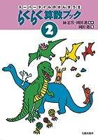 らくらく算数ブック (スーパータイルのさんすう (2))