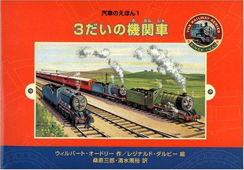 (1) 3だいの機関車 (汽車のえほん (1))の詳細を見る