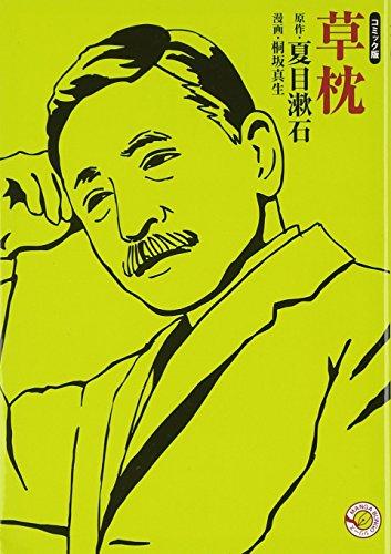 草枕 (ホーム社漫画文庫) (MANGA BUNGOシリーズ)