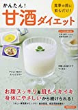 かんたん! 甘酒ダイエット (洋泉社MOOK)