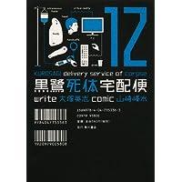 黒鷺死体宅配便(12) (角川コミックス・エース)