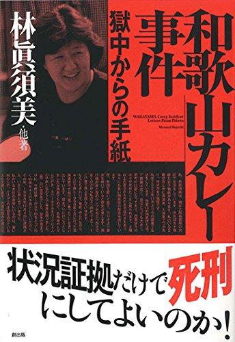 和歌山カレー事件―獄中からの手紙の詳細を見る