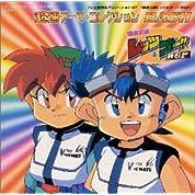 爆走兄弟レッツ&ゴー!!WGP ― 超速テーマ・コレクションDASH