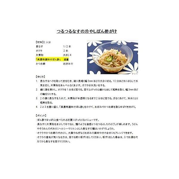 内堀醸造 美濃特選味付ぽん酢 360mlの紹介画像7