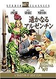 遥かなるアルゼンチン [DVD]