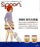 spoon. (スプーン) 2009年 02月号 [雑誌]