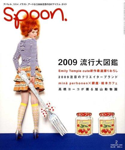 spoon. (スプーン) 2009年 02月号 [雑誌]の詳細を見る