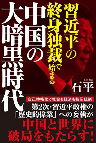 習近平の終身独裁で始まる中国の大暗黒時代