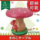 デコレ(decole) コンコンブル(concombre)森のクリスマス きのこテーブル