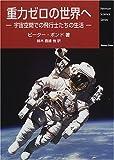 重力ゼロの世界へ―宇宙空間での飛行士たちの生活 (Newton science series)