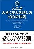 人生が大きく変わる話し方 100の法則 ボイトレ活用&あがり解消でスピーチが上手くなる!