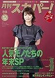 ぴあ 月刊スカパー! 2015年 12 月号の画像