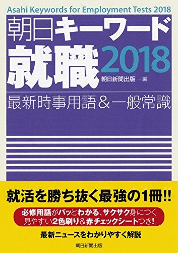 朝日キーワード就職2018 最新時事用語&一般常識