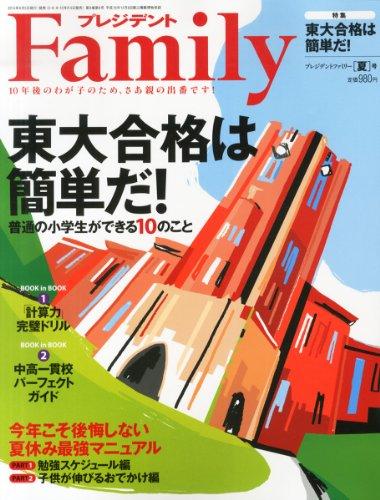 プレジデント Family (ファミリー) 2014年 07月号 [雑誌]の詳細を見る