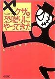 ヤクザが恐喝りにやってきた 暴力団撃退マニュアル (朝日文庫)