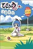 【Amazon.co.jp限定】「びんちょうタン」コミック+ガイドブックセット コミックス掛け替えカバーつき