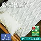 ベッドパッド 100x200cm シングルサイズ 洗えるベットパット 防ダニ 抗菌 防臭わた 帝人マイティトップ2 使用 縁部分はキャンバス生地で丈夫 耐久性 217BP1020