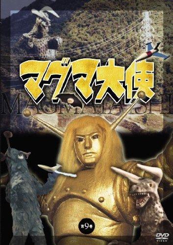 マグマ大使 第九巻 [DVD]