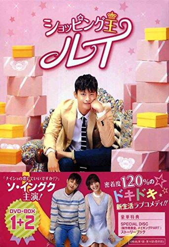 ショッピング王ルイ DVD-BOX 1+2 10枚組