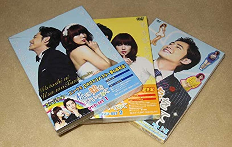 発表するライター広範囲私に嘘をつけてみてください DVD-BOX I+II 1-16话+花絮篇 16枚 韓国語/日本語 日本語字幕