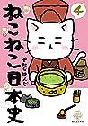 ねこねこ日本史 第4巻
