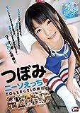 【アウトレット】つぼみ ニーソえっち COLLECTION BACK DROP [DVD]