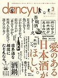 dancyu (ダンチュウ) 2017年 3月号 [雑誌]
