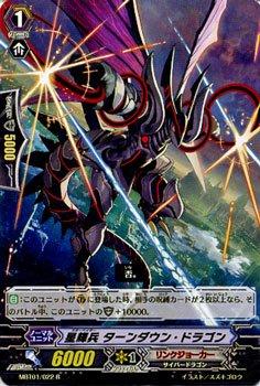 カードファイト!! ヴァンガード 星輝兵 ターンダウン・ドラゴン(R) / ネオンメサイア(MBT01)シングルカード