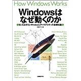 Windowsはなぜ動くのか