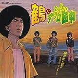 朝が来る前に〜さすらいバージョン〜♪鶴とさすらいアフロ田中のCDジャケット