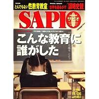 SAPIO (サピオ) 2008年 11/26号 [雑誌]