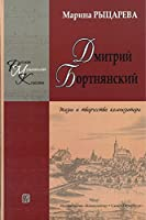 Dmitrij Bortnjanskij. Zhizn i tvorchestvo kompozitora. Izdanie vtoroe, pererabotannoe i dopolnennoe