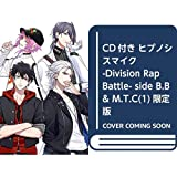 CD付き ヒプノシスマイク Before The Battle- The Dirty Dawg + Division Rap Battle- side B.B &M.T.C 1巻 限定版 2冊セット