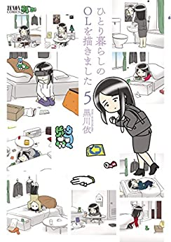 [黒川依]のひとり暮らしのOLを描きました 5巻